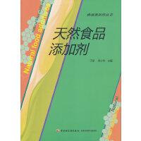 天然食品添加剂 于新 等 中国轻工业出版社