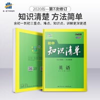 现货闪发曲一线正品2020版初中知识清单英语通用版第7次修订五年中考备考考前刷题总复习