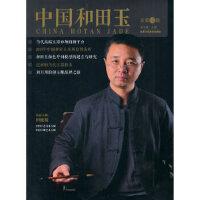 中国和田玉(第10辑) 池宝嘉 北京工艺美术出版社 9787514004533