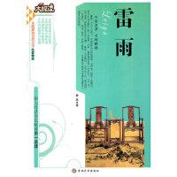 雷雨曹禺 ,黄宝国,王显才9787560149042吉林大学出版社