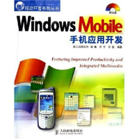 【新书店正版】Windows Mobile手机应用开发(附光盘)傅曦人民邮电出版社9787115134547