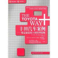 丰田汽车案例-精益制造的14项管理原则9787500576174中国财政经济出版社[美]杰弗里·莱克