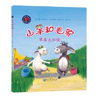 正版 山羊和毛驴 :草莓太阳镜(儿童精装绘本) (货号:M) (英)西蒙・普托克 9787510671128 现代教育出