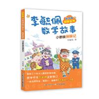 彩图版李毓佩数学故事侦探系列・小眼镜侦探记