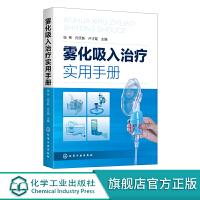 雾化吸入治疗实用手册 张伟 雾化吸入疗法书籍 雾化吸入疗法适应证禁忌证 常见并发症处理原则 在临床各系统疾病中的应用 医