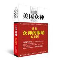 【二手旧书9成新】美国众神尼尔盖曼,戚林四川科学技术出版社