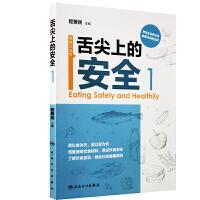 舌尖上的安全(第1册) 程景民主编 人民卫生出版社9787117253925