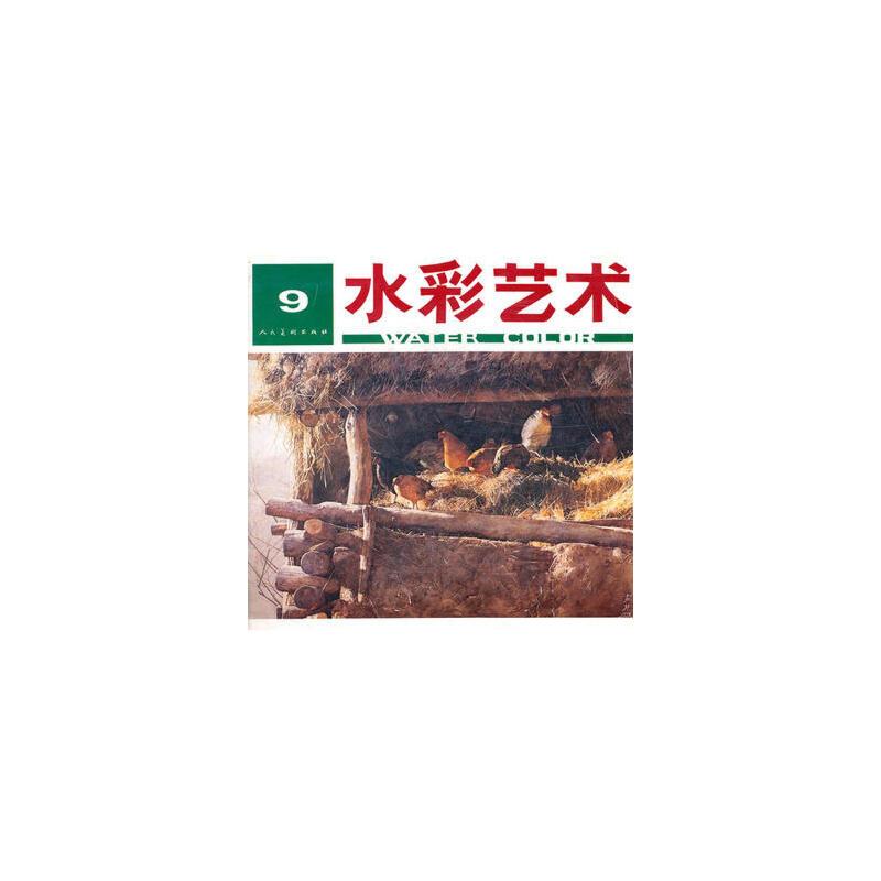 全新正版 水彩艺术9  人民美术出版社 9787102019215缘为书来图书专营店 正版图书