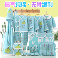 新生儿礼盒套装婴儿衣服春秋夏季初生刚出生宝宝用品