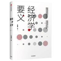 经济学要义 王福重 著 中信出版社