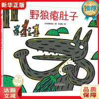 野狼瘪肚子(精装) 宫西达也 青岛出版社 9787555218760