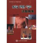 [二手旧书9成新]:病理学试题精集陈瑞芬9787801572585人民军医出版社