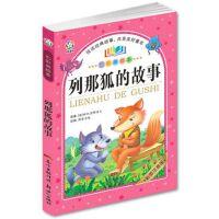 七彩美绘本・列那狐的故事