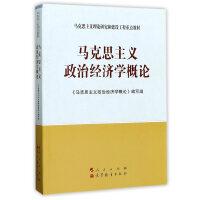 马克思主义政治经济学概论(第三版)―马克思主义理论研究和建设工程重点教材