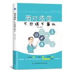 面对癌症:不恐慌不盲从 陈小兵博士主编 入选《中国抗癌协会科普系列丛书》