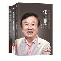 任正非传+董明珠传+马斯克传:商业先锋系列(全套共3册)