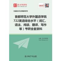 2021年首都师范大学外国语学院722英语综合水平(词汇、语法、阅读、翻译、写作等)考研全套资料复习汇编(含:本校或全