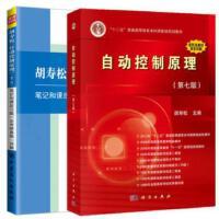胡寿松自动控制原理 第六版教材 + 胡寿松 自动控制原理第6版笔记和课后习题答案含考研真题详解 全两册