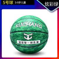 室外篮球小学生训练街头蓝球5号儿童7号
