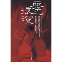 【新书店正版】血色浪漫都梁9787020061211人民文学出版社
