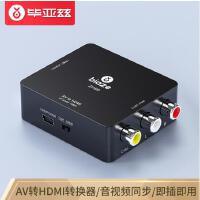 毕亚兹 HDMI转AV转换器 数字高清转3RCA音视频线红白黄 带USB供电 笔记本电脑大麦小米盒子机顶盒连电视 ZH