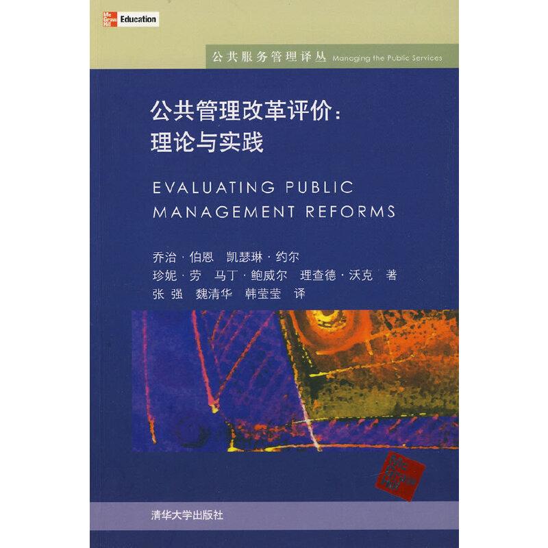 公共管理改革评价:理论与实践(公共服务管理译丛)