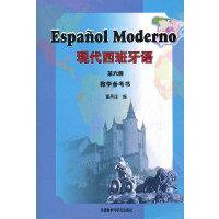 现代西班牙语(6)(教学参考书)(11新)――位居国内西班牙语教材销量之首!