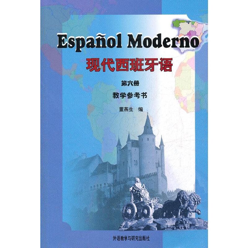 现代西班牙语(6)(教学参考书)(11新)——位居国内西班牙语教材销量之首!