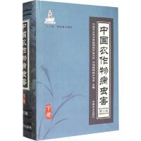 中国农作物病虫害 第3版 下册