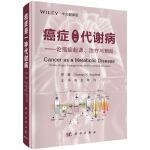 癌症是一种代谢病――论癌症起源、治疗与预防(中文翻译版)