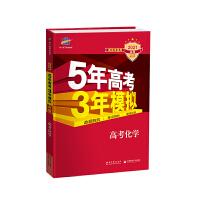 曲一线 2021A版 高考化学 新高考适用 5年高考3年模拟 五三
