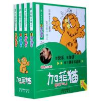 加菲猫第三季・冷眼旁观系列 全4册