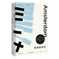 阿姆斯特丹(麦克尤恩作品) 1998年布克奖获奖作品,一部无比精妙的麦克尤恩名作