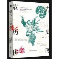 正版 蒙古历史拼图 蒙元的历史,括部族史、蒙元建国史、家族史、信仰、法律制度、战争、社会生活等方面。是对历史资料的再加