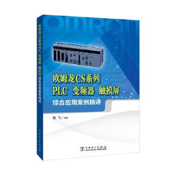 【全新正版】欧姆龙CS系列PLC、变频器、触摸屏综合应用案例精讲 陶飞著 9787512393189 中国电力出版社