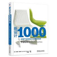 新设计1000例:家居产品创意设计及其灵感来源(原书第2版) 珍妮佛.赫德森(Jennifer Hudson) 机械工
