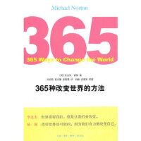 【包邮】365种改变世界的方法 (英)诺顿 ,刘亦然 生活.读书.新知三联书店 9787108035400