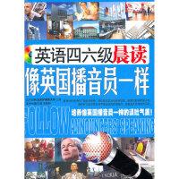 【包邮】英语四六级晨读 像英国播音员一样 江涛,王丽丽 石油工业出版社 9787502185411