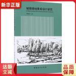 城镇绿地景观设计研究 李仲信 9787503890314 中国林业出版社 新华正版 全国70%城市次日达
