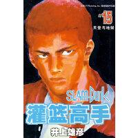灌篮高手(15) (日)井上雄彦,邹宁
