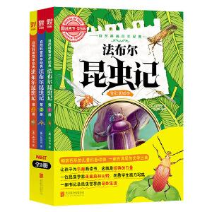 图说天下学生版 自然科普百年经典 法布尔昆虫记(全彩美绘本 套装共3册)
