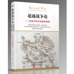 超越战争论――战争与和平的数学原理