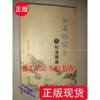 【二手旧书9成新】安溪铁观音与和谐健康. /陈水潮主编 鹭江出版社