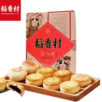 稻香村-京八件800g传统风味特产糕点礼盒 特色传统糕点点货礼盒