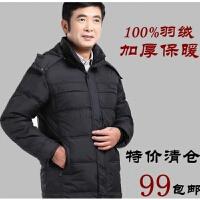 中老年羽绒服男款中长款加厚大码爸爸装老人装外套老年人羽绒服