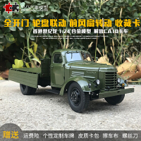 1956年解放CA10 吊车运兵车卡车世纪龙原厂1:24仿真合金汽车模型品质定制新品