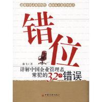 【新书店正版】错位:详解中国企业管理者常犯的32个错误林飞9787501777198中国经济出版社