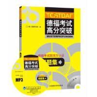 德福考试高分突破真题集(配MP3光盘) 9787513510622 外语教学与研究出版社