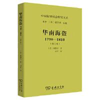 华南海盗(1790―1810)(增订本)(中国秘密社会研究文丛)穆黛安商务印书馆9787100161916