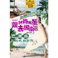 【二手旧书9成新】 跟时尚明星去旅游丛书:巴厘岛体验式自助游 Rick Chin 9787538153033 辽宁科学